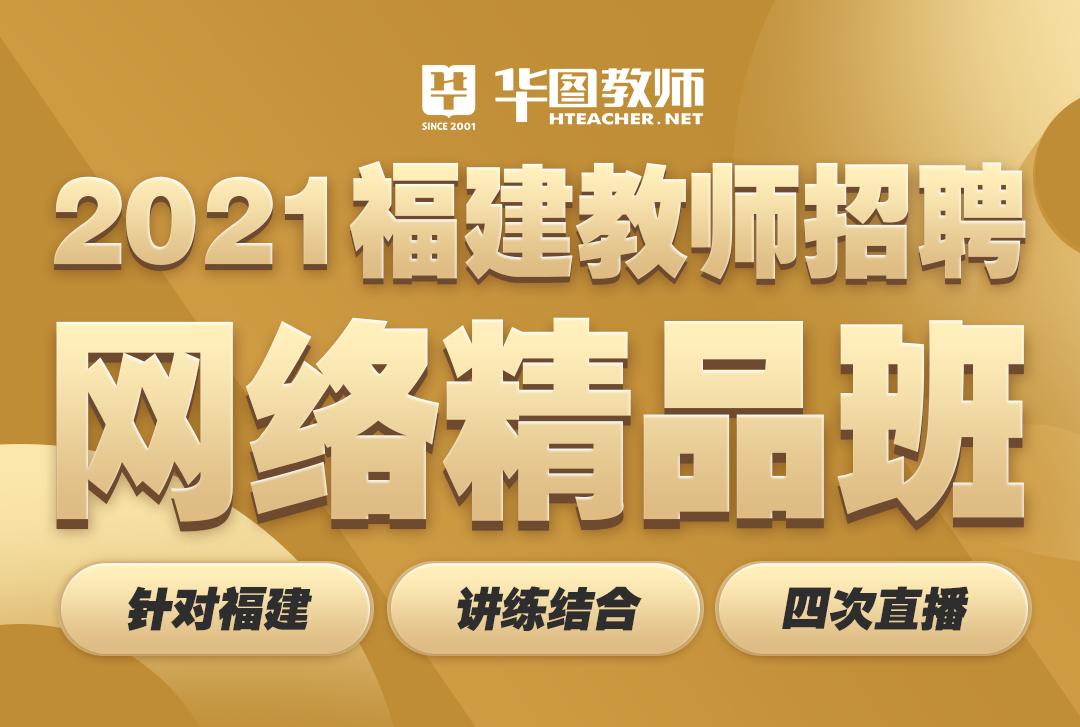 【教師招聘】2021年福建華圖筆試專項精品班