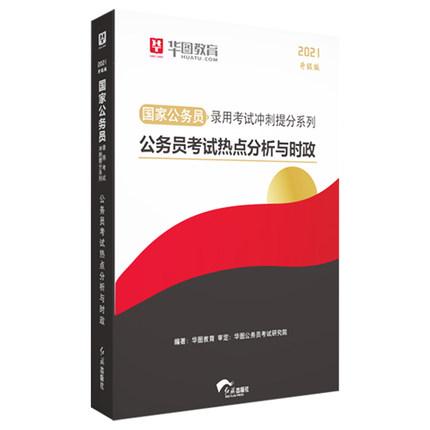 华图2021年国家公务员考试热点分析与时政