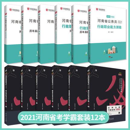 2021华图版 河南省考公务员6本+考前必做1000题6本 学霸套装
