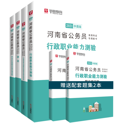 2021华图版 河南省考公务员录用考试专用教材+试卷 6本套