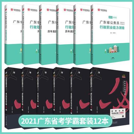 广东省公务员6本+考前必做5100题6本学霸套装