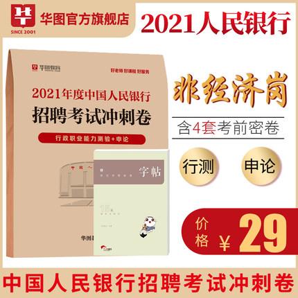 【非经济金融岗】2021年中国人民银行招聘考试冲刺试卷(行测+申论)
