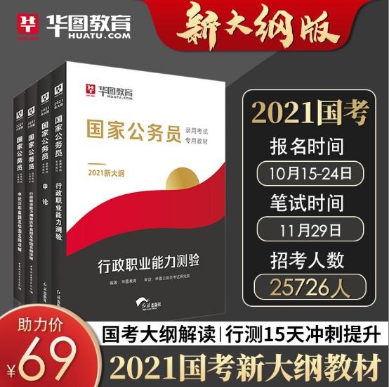 【新大纲国考备考价】2021新大纲国家公务员教材+真题 4本套限时买一送4