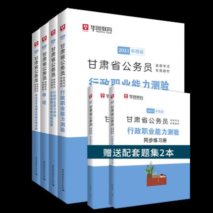 2021华图版 甘肃省公务员录用考试专用教材+试卷 6本套