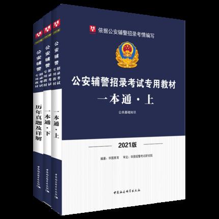 2021版公安辅警(一本通上下册+历年试题)3本套