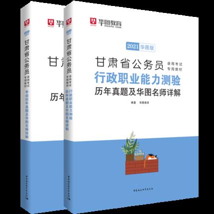 2021华图版 甘肃省公务员 行测+申论 历年2本