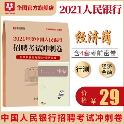 【经济岗】2021年中国人民银行招聘考试冲刺试卷(行测+经济金融)