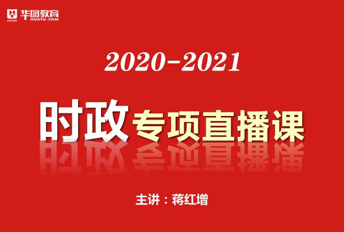 2021山东事业单位考试:时政专项直播课