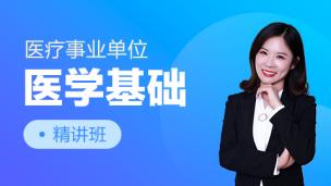 医疗事业单位考试【医学基础】精讲班