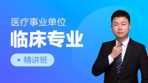 医疗事业单位考试【临床专业知识】精讲班