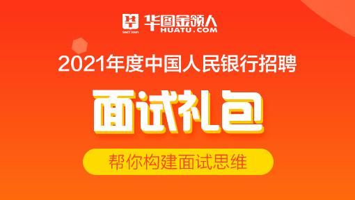 2021年度中国人民银行招聘面试礼包