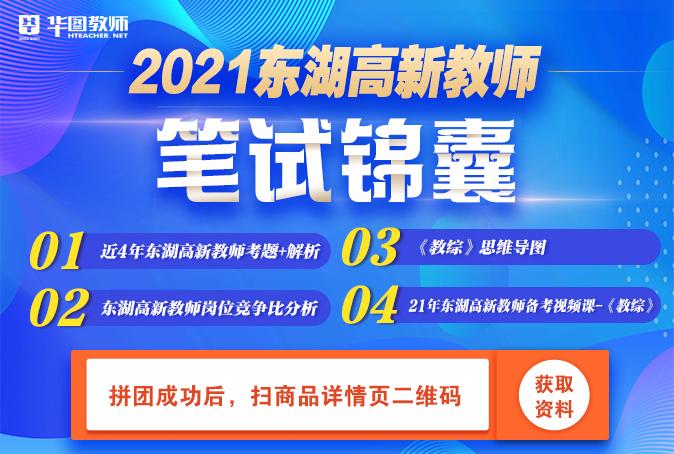 2021东湖高新教师笔试锦囊