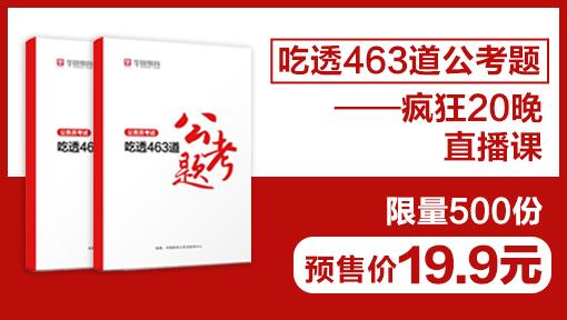 【吃透463道公考题】纸质版题本+20晚解题直播课