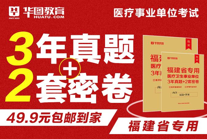 【医基】福建省专用医疗事业单位考试3年真题+2套密卷