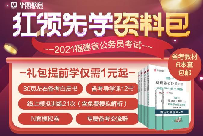 2021福建省公務員考試-紅領先學資料包[圖書+網課+資料]