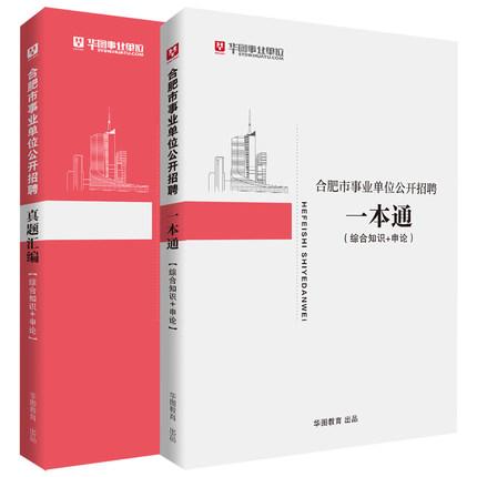 预售—2021合肥市事业单位公开招聘【综合知识+申论】(一本通+真题汇编)