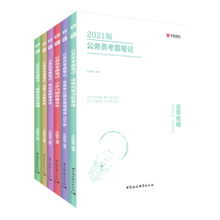 2021版-公务员考霸笔记-(全套6本)