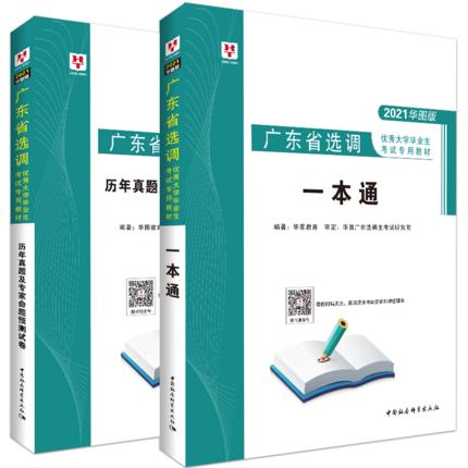 2021华图版广东省选调优秀大学毕业生考试专用教材一本通+真题 2本