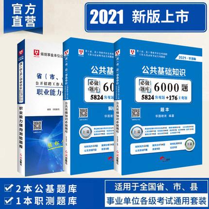 华图2020通用职测题库+2021事业单位公基6000题3本套装