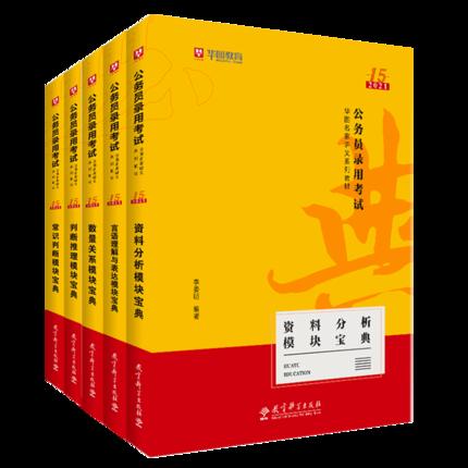 2021(第15版)模块宝典5本套【言语+数量+判断+资料+常识】