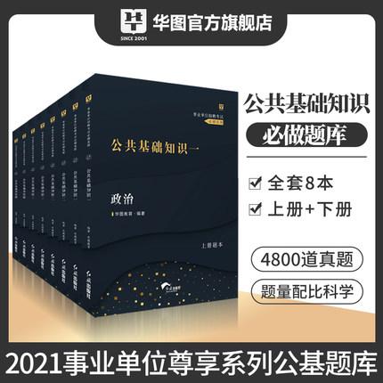 <尊享系列>事业单位考试 公共基础知识 4800题库-2021版