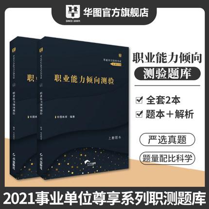 <尊享系列>事业单位考试职测题库2本-2021版