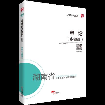 2021版湖南省公务员录用考试专用教材申论(乡镇)