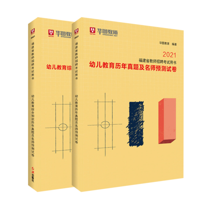2021福建省教师招聘考试用书幼儿试卷套装【2本】试卷