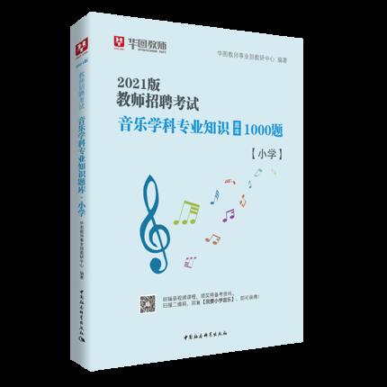 2021教师招聘考试音乐学科专业知识题库(1000题)·小学