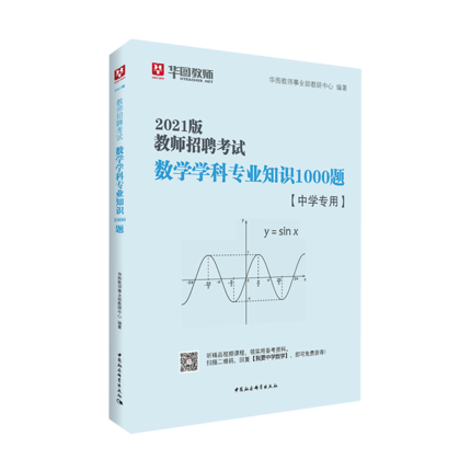 2021版教师招聘考试数学学科专业知识1000题(中学)