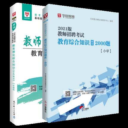 2021教师招聘小学教育理论综合知识(公共知识)教材+2000题库(小学) 共2本