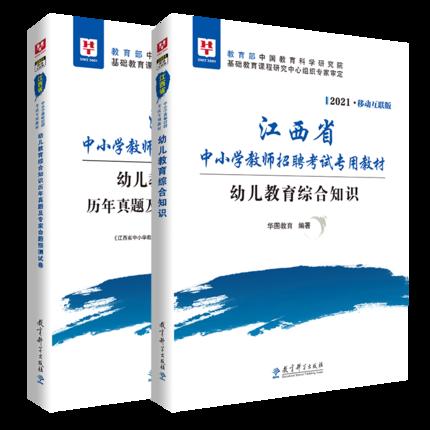 2021江西省教师招聘幼儿园教育综合知识教材+历年真题共2本