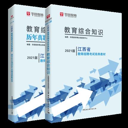2021江西省教师招聘考试经典教材教育综合知识【教材+试卷】