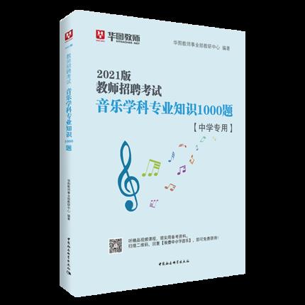 2021教师招聘考试音乐学科专业知识1000题(中学专用)