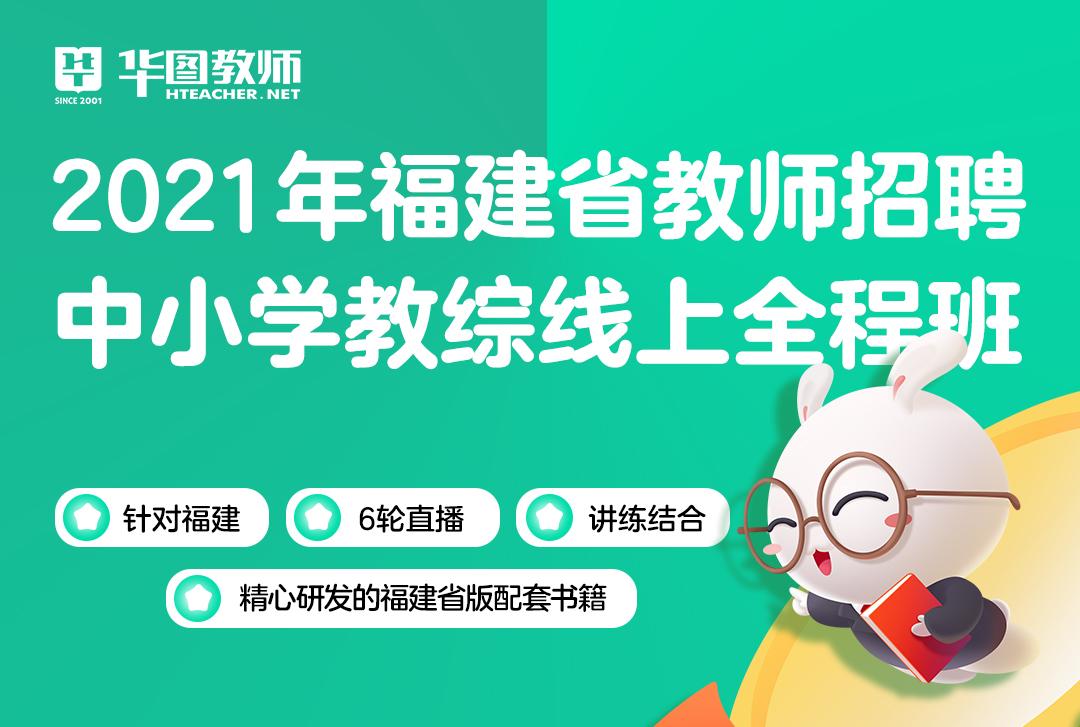2021年福建教师招聘笔试全程班