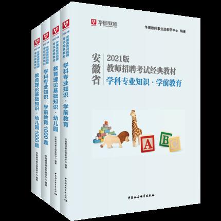 2021安徽省教师招聘学前教育+教育理论基础知识·幼儿园教材+题库4本