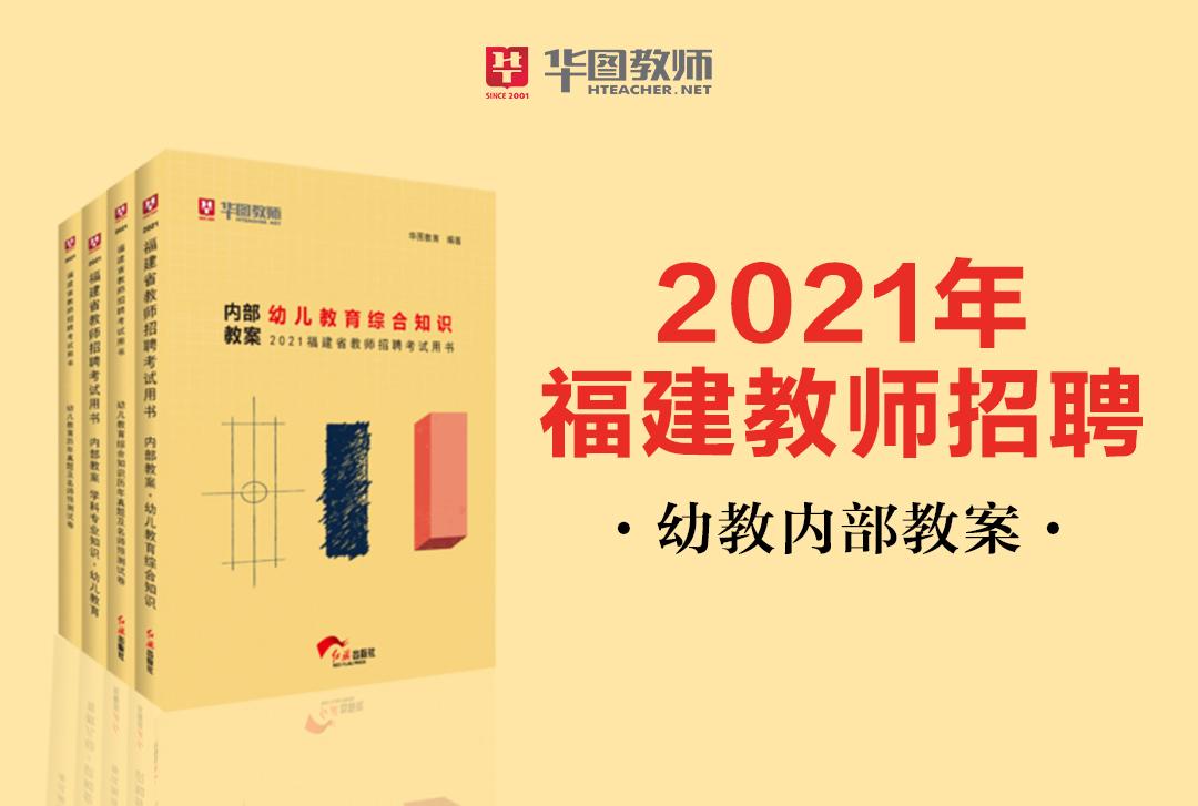 【幼教】2021福建省教师招聘考试用书内部教案·幼儿教育综合知识专业科目教材+真题4本