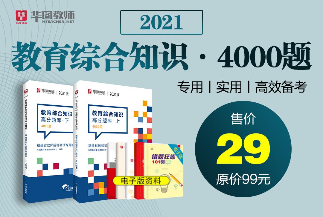 【福建】2021教综必刷4000题(中小学)