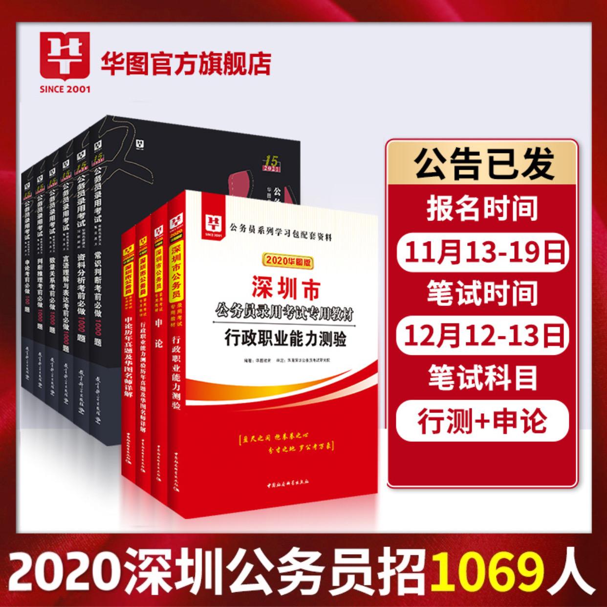 深圳市考学霸套装4本套+名家题库考前5100题