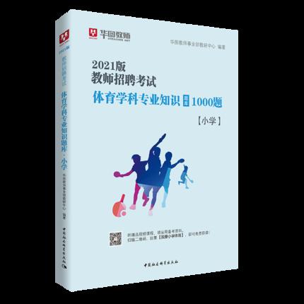2021教师招聘考试体育学科专业知识题库(1000题)·小学