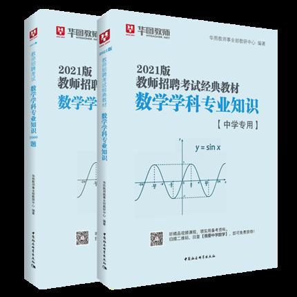2021教师招聘中学数学教材+1000题库 共2本