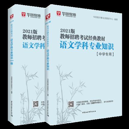 2021教师招聘考试经典教材语文学科专业知识+1000题(中学语文)2本