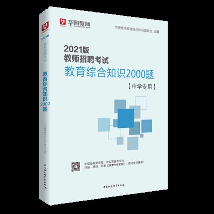 【中学专业】2021新版教师招聘考试经典教材教育综合知识2000题