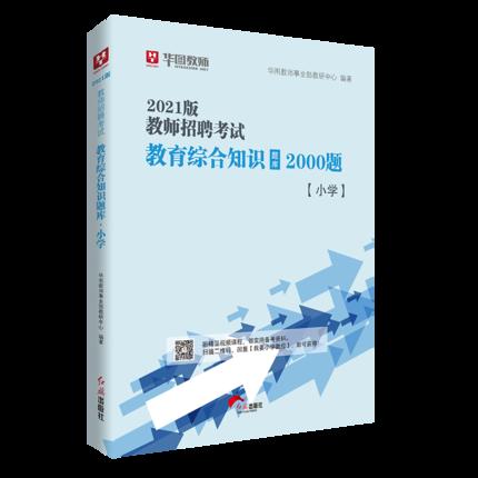 【小学专业】2021新版教师招聘考试经典教材教育综合知识2000题