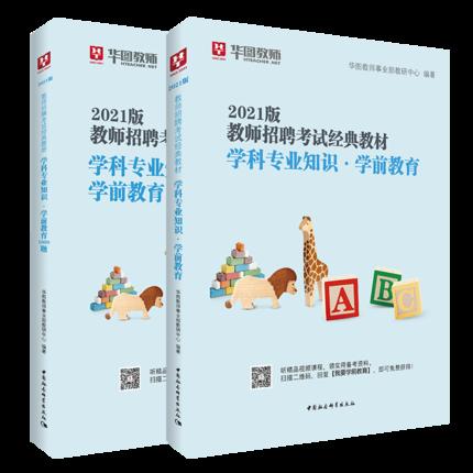 2021版教师招聘幼儿园学前教育教材+1000题2本