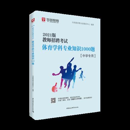 2021教师招聘考试体育学科专业知识1000题(中学专用)