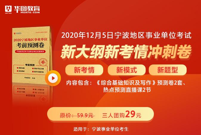 2020年宁波地区事业单位考试新大纲新考情冲刺卷