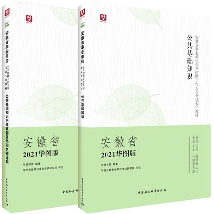 2021版安徽省事业单位公共基础知识教材+真题试卷2本装