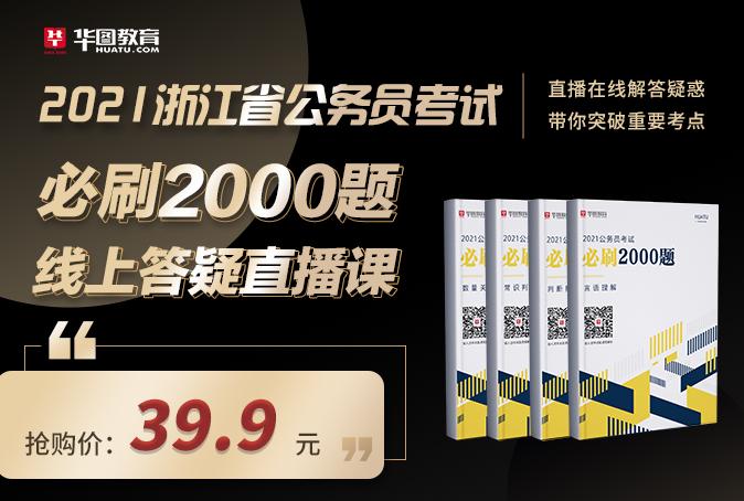 2021浙江省考必刷2000题线上答疑直播课