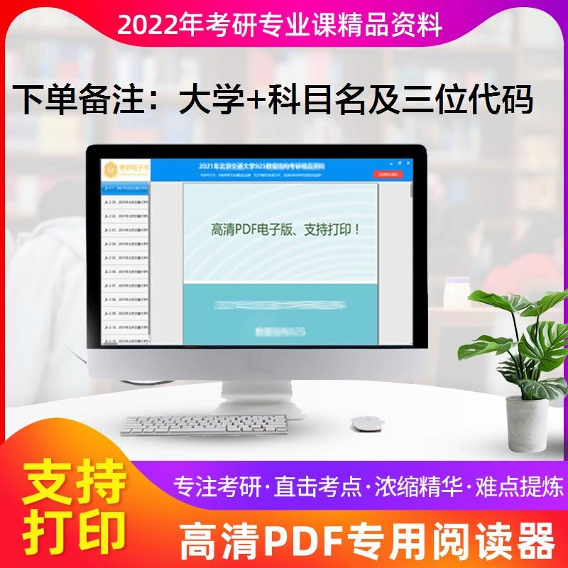 190元:2022年全国各高校考研专业课精品资料专用